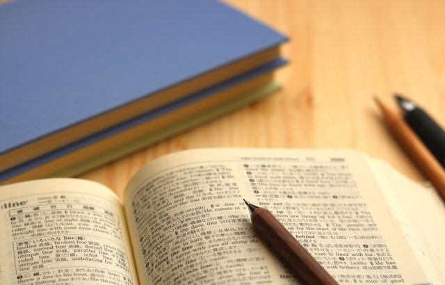 【大学編入】英語の対策方法とおすすめ参考書【裏技・勉強方法】